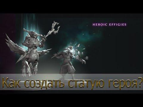 видео: Как создать героическую статую? [dota 2 heroic statue]