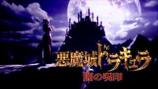 Castlevania: Curse of Darkness | 悪魔城ドラキュラ 闇の呪印 | Cutscenes - Movie (Japanese)