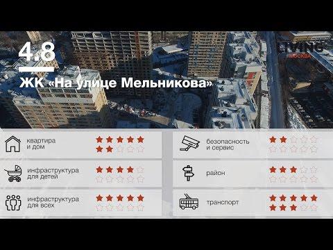 Дом на ул. Мельникова -