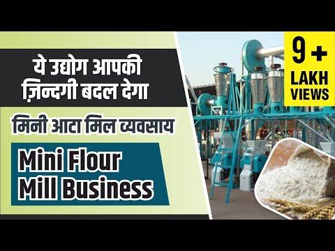 Mini Flour Mill व्यवसाय कैसे शुरू करें? | How To Start Mini Flour Mill Business