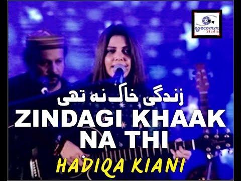 Zindagi Khaak Na Thi | Hadiqa Kiani Singing | Slow Version