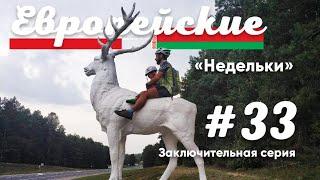 Велопутешествие по Европе #33 Беловежская пуща