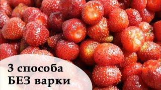 Заготовка клубники на зиму. 3 способа без варки | Анна Чижова