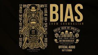 BIAS [แล้วแต่จะมอง] - Chom Chumkasian (Official Audio)