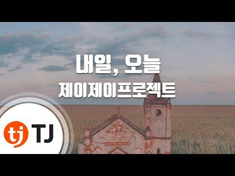 [TJ노래방] 내일, 오늘 - 제이제이프로젝트 / TJ Karaoke