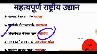 National Park - राष्ट्रीय उद्यान - Up Police || GK || UP Police Constable Exam - GK Gyan  हिंदी में