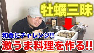 リスナーさんに広島産の牡蠣を頂いちゃいまして、こちらを調理し食べる...