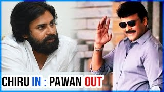 Chiru IN : Pawan OUT | Chiranjeevi | Pawan Kalyan | Real Life vs Reel Life