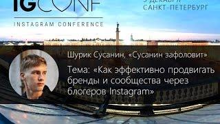 IGCONF 2015: Шурик Сусанин &quot; Как эффективно продвигать бренды и сообщества через блогеров Instagram&quot;<