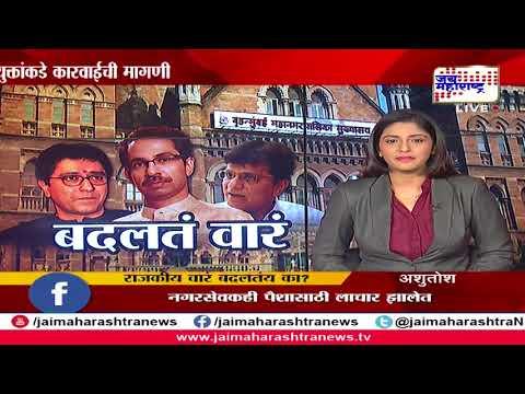 Lakshvedhi: Change in Politics in Maharashtra