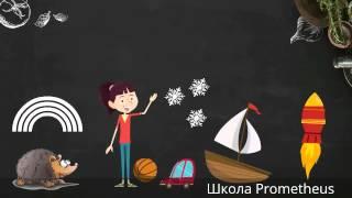 Українська мова|3 урок | Схематичне позначення речень | Школа Prometheus