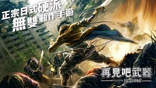 Goodbye weapons (再見吧武器) Android Game by GAMEONE GROUP LIMITED