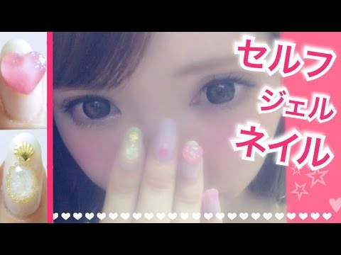 【初心者】セルフジェルネイル♡パフュームネイル!Self gel Nail art tutorial