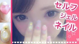 【初心者】セルフジェルネイル♡パフュームネイル!Self gel Nail art
