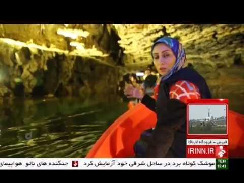 Iran Hamadan Ali-Sadr cave غار عليصدر همدان ايران