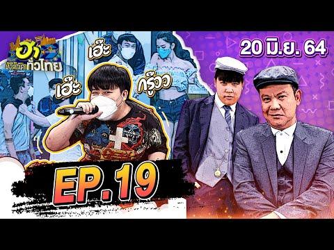 ฮาไม่จำกัดทั่วไทย   EP.19   20 มิ.ย. 64 [FULL]
