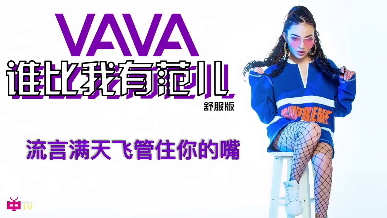 🇨🇳 CHINA S FIR$T LADY OF HIP HOP 🎙 VaVa 谁比我有范儿 舒服版