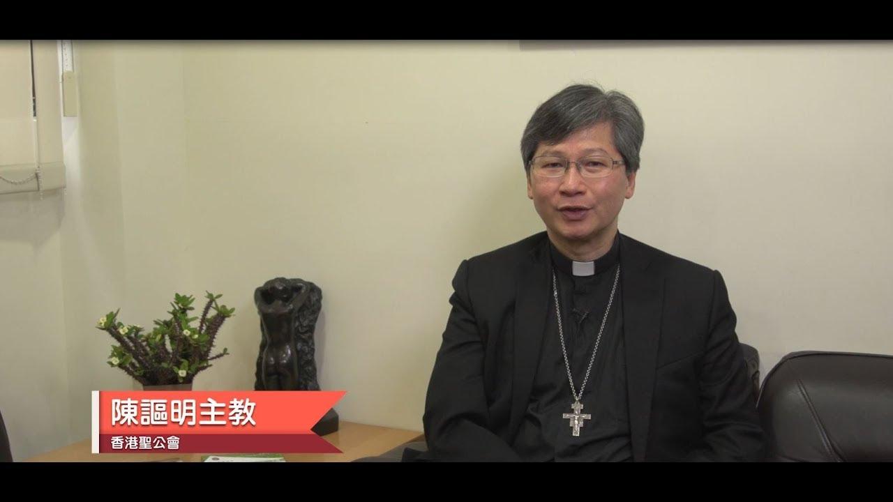 校董常識知多少 ─ 辦學團體的角色與功能 (香港聖公會陳謳明主教) - YouTube