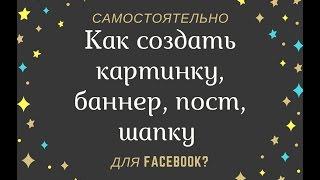 Как создать картинку, баннер, пост, шапку для Facebook