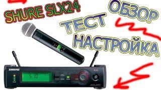 видео купить радиомикрофон shure