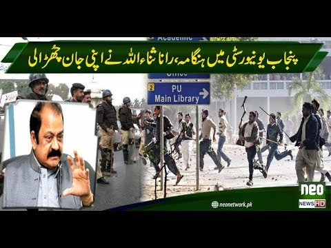 Govt not responsible for Punjab University clash !!!