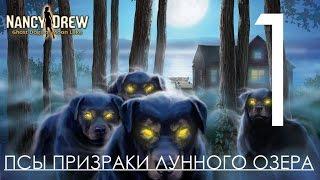 нэнси Дрю Псы Призраки Лунного Озера Прохождение Часть 2