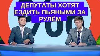Депутаты хотят ездить пьяными за рулём | Дизель новости Украина