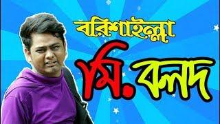 বরিশাইল্লা মিঃ বলদ | Bangla Funny Video 2019