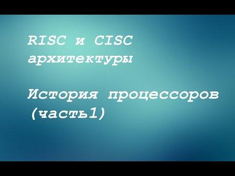 RISC и CISC. История процессоров (часть1)