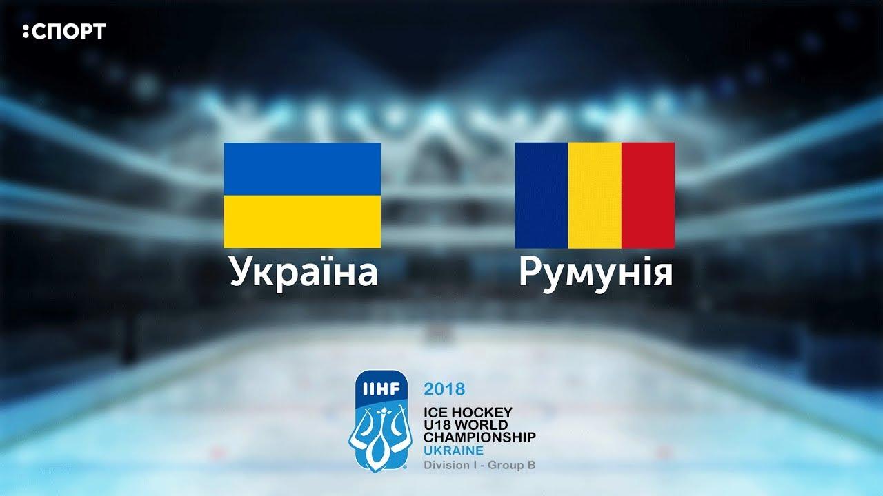 Чемпіонат світу з хокею U-18. Україна - Румунія. Повний матч (20.04.2018)