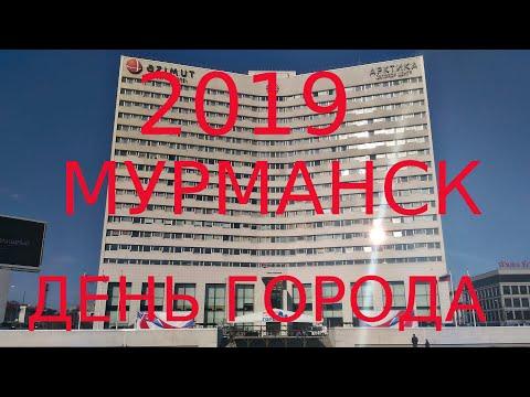 День города героя Мурманска  Как это было