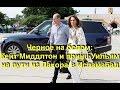 Черное на белом: Кейт Миддлтон и принц Уильям на пути из Лахора в Исламабад