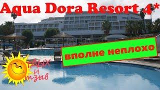 Отель Aqua Dora Resort 4* (#Греция). Полный #обзор отеля!(В ряду 4-звездочных отелей Дорета выглядит вполне прилично. Есть минусы, о которых расскажу в видео, а так..., 2016-06-15T14:00:02.000Z)