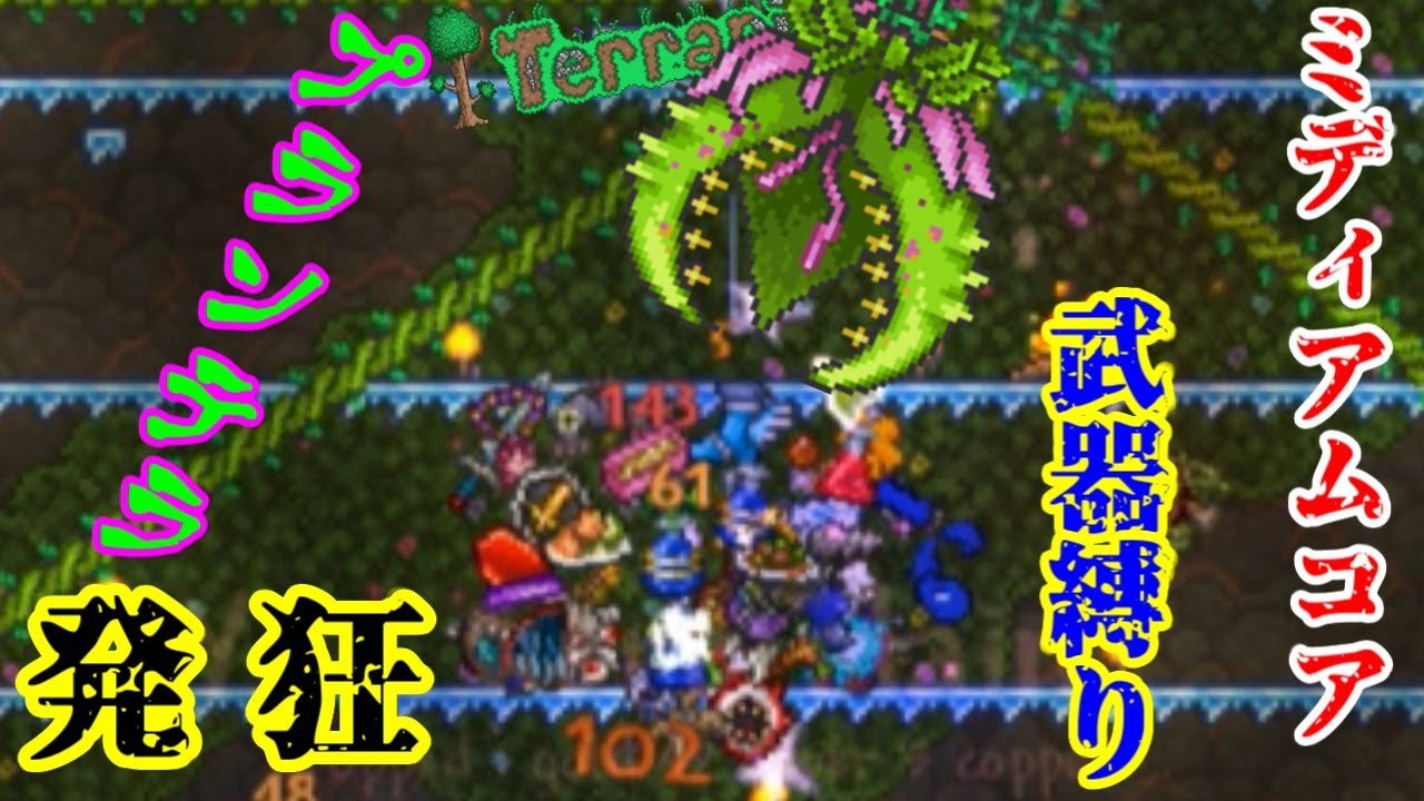 【Terraria】ミディアムコアと武器縛りで死ぬテラリア【マルチ実況】part14 - YouTube