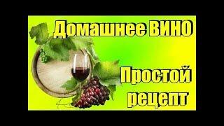 Как сделать домашнее вино из натурального сока
