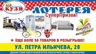 """Магазин """"Кузя"""" лотерея 2017 (видеореклама г. Калачинск)"""