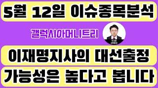 갤럭시아머니트리(094480) - 이재명지사의 대선출정…