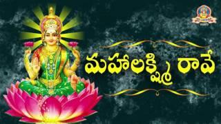 Mahalakshmi Raave  || Lord Mahalakshmi Devotional || Sri Lakshmi Video