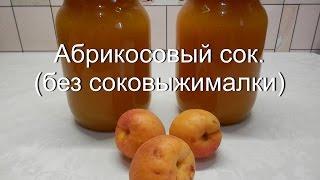 Абрикосовый сок (без соковыжималки) | Заготовки на зиму из абрикосов