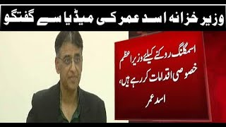 This will be the last time Pakistan approaches IMF: Asad Umar Complete Media Talk 20 Oct 2018