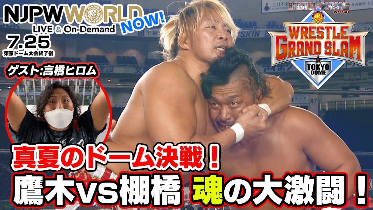 【真夏のドーム決戦!】真夏のドーム決戦!鷹木vs棚橋 魂の大激闘【NJPWWORLD NOW!】