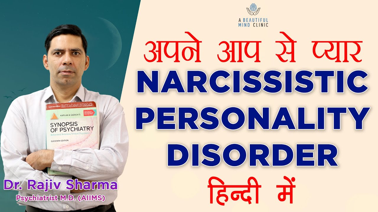 अपने प्यार माँ पागल - Narcissistic Personality disorder Dr Rajiv Psychiatrist in Delhi Hindi