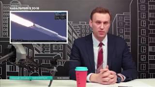 Навальный о последних достижениях Илона Маска и запуске Falcon Heavy с Tesla на борту