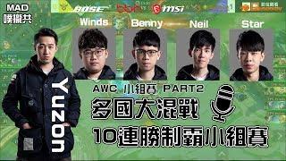 MAD噗攏共 AOV   2019 AWC 小組賽PART2 多國大混戰 10連勝制霸小組賽