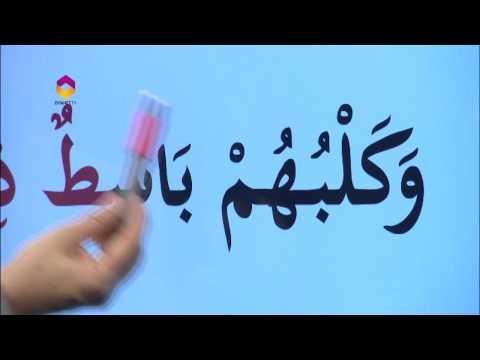 Kur'an Öğreniyorum 17.Bölüm   İhfa