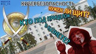 Киберугрозы для гос.сектора. Реальность? Digital Pavlodar#4