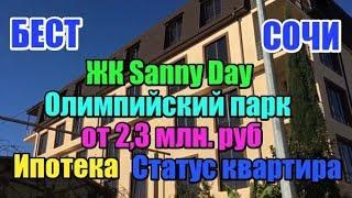 Недвижимость Сочи: ЖК ''Sunny Day'' от 2,3 млн. руб в Олимпийском парке