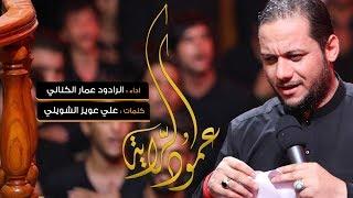 عمود الراية | الملا عمار الكناني | محرم -١٤٣٩ | بغداد - جامع ذي الفقار