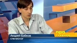 'Одесские катакомбы'  ТВ передача с Константином Прониным   'Odessa catacombs'