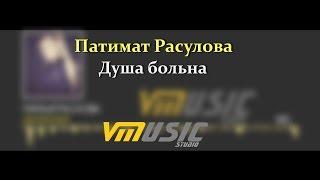 Патимат Расулова - Душа больна